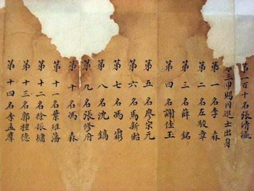 马新贻参加道光二十七年丁未科考试,高中第三甲第六名同进士出身。分安徽即用知县。