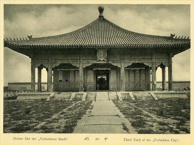Third_Yard_of_the_Forbidden_City