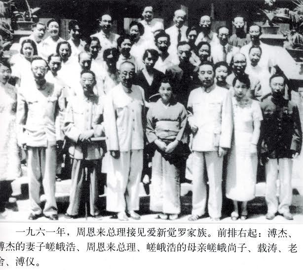 溥任(后排右二)和溥仪(前左二)和溥杰(前右一)等人受到中国时任总理周恩来的接见