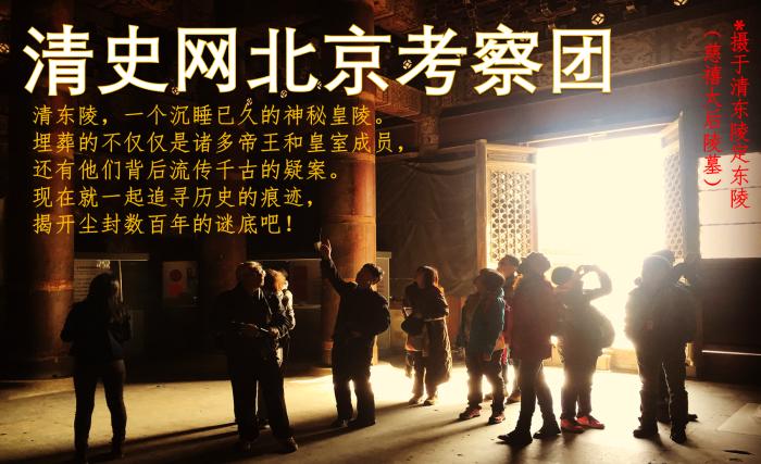 Beijing Promo 1.png