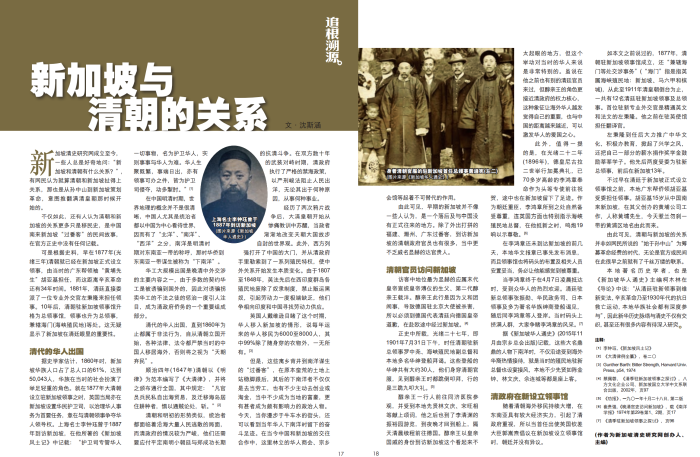 新加坡与清朝的关系