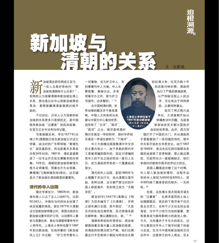 新加坡与清朝的关系1