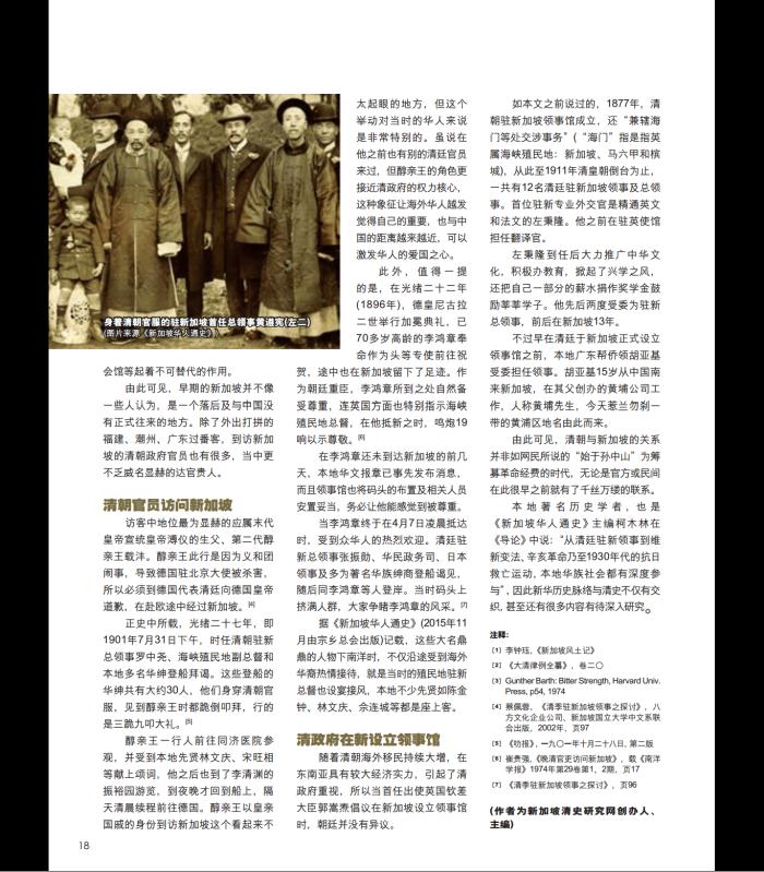 新加坡与清朝的关系2