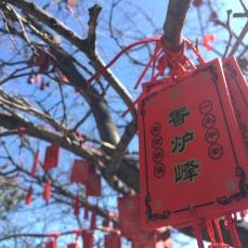 香山香炉寺
