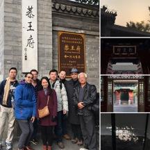 清史网北京考察团在恭王府