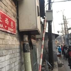 清史网北京考察团在八大胡同