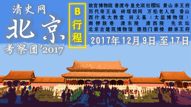 Beijing Excursion Trip 2017