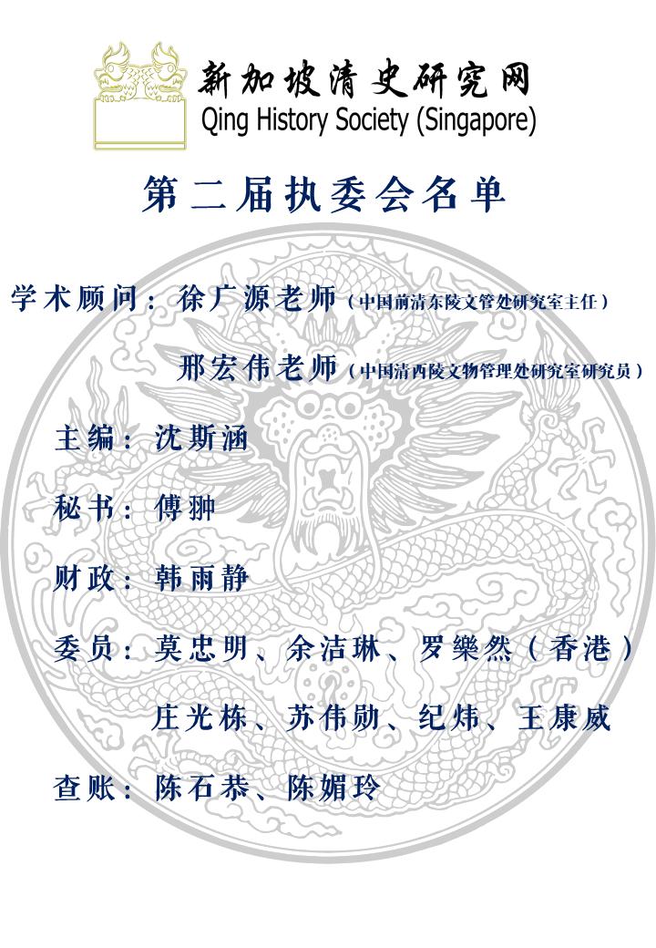 清史网第二届执委会名单
